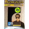 Miracle Blindfold by Tenyo Magic - Trick