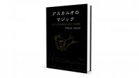 The Magic of Ascanio Volume 1 The Structural Conception of Magic (Japanese Edition)
