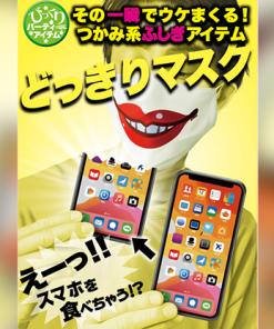 PHONE APPETIT 2022 by Tenyo Magic - Trick